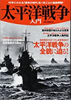 太平洋戦争 入門