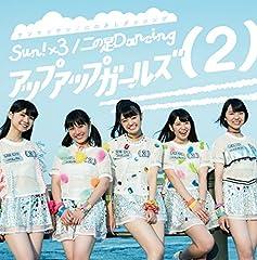 アップアップガールズ(2)「Sun!×3」のジャケット画像