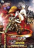 劇場版 仮面ライダーOOO(オーズ) WONDERFUL 将軍と21のコアメダル コ...[DVD]