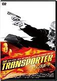 トランスポーター1 スペシャル・プライス [DVD]