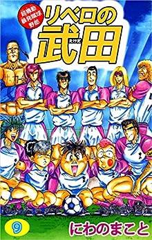 [にわのまこと] 超機動暴発蹴球野郎 リベロの武田 全09巻 +2002年世界飛翔編