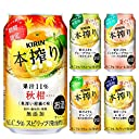 【バラエティセット】 キリン 本搾りシリーズ350ml×14本オリジナルセット(秋柑入り) チューハイ