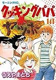 クッキングパパ(141) (モーニングコミックス)