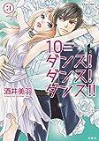 10ダンス!ダンス!ダンス!! コミック 全3巻セット