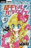 姫ギャル パラダイス(2) (ちゃおコミックス)