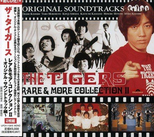 レア&モア・コレクションII ― オリジナル・サウンドトラック