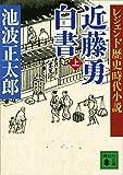 レジェンド歴史時代小説 近藤勇白書(上) (講談社文庫)