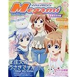 Megami MAGAZINE(メガミマガジン) 2017年 12 月号 [雑誌]