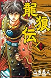 龍狼伝(25) (月刊少年マガジンコミックス)
