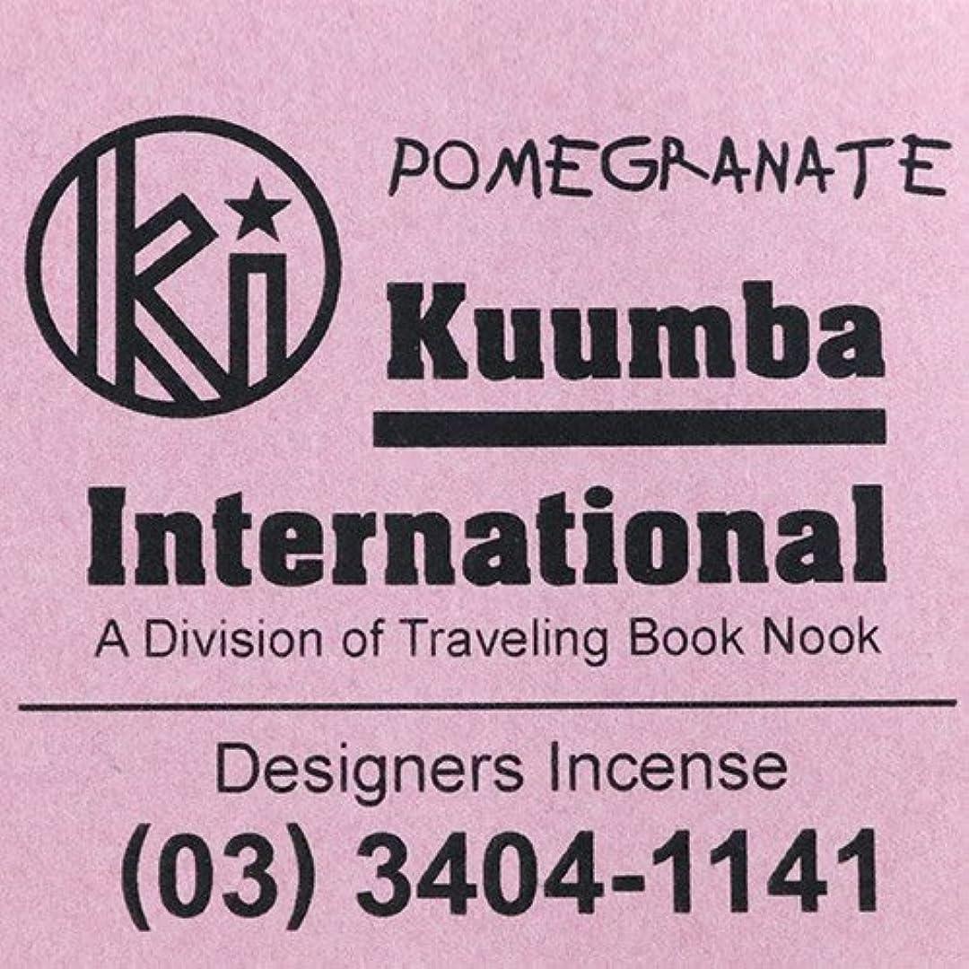 義務付けられたシーサイド素晴らしいです(クンバ) KUUMBA『incense』(POMEGRANATE) (Regular size)