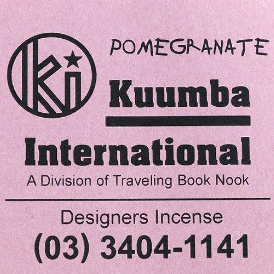 若者予感指標(クンバ) KUUMBA『incense』(POMEGRANATE) (Regular size)