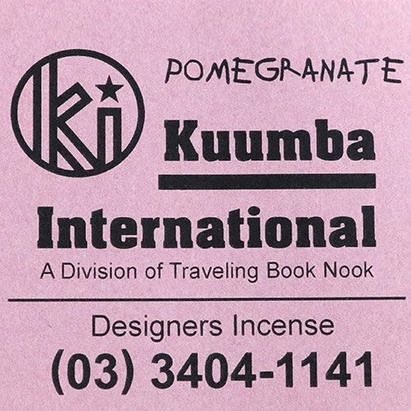 挽く抗議通行人(クンバ) KUUMBA『incense』(POMEGRANATE) (Regular size)
