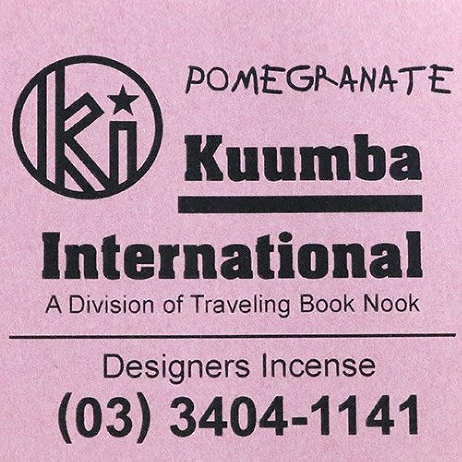 制限された全部後世(クンバ) KUUMBA『incense』(POMEGRANATE) (Regular size)