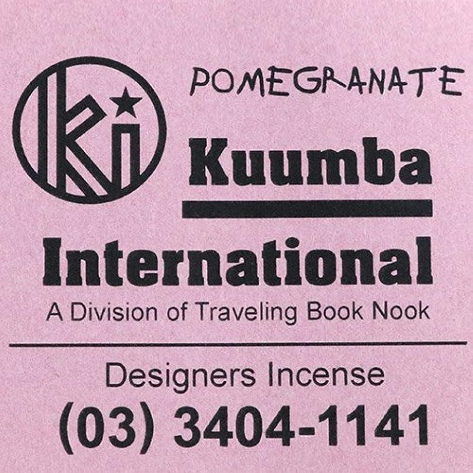 ディスコ地区清める(クンバ) KUUMBA『incense』(POMEGRANATE) (Regular size)