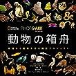 「PHOTO ARK 動物の箱舟 絶滅から動物を守る撮影プロジェクト」