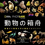 PHOTO ARK 動物の箱舟 絶滅から動物を守る撮影プロジェクト(初回配本分限定! バッジ付き)