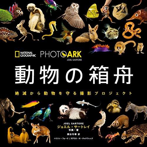 PHOTO ARK 動物の箱舟 絶滅から動物を守る撮影プロジェクトの詳細を見る