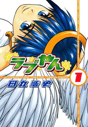 ラブやん(1) (アフタヌーンコミックス)