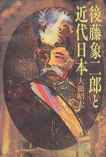 後藤象二郎と近代日本