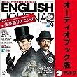 ENGLISH JOURNAL(イングリッシュジャーナル) 2016年9月号(アルク)