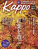 Kappo90号