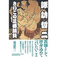 Amazon.co.jp: 諏訪 哲二: 本