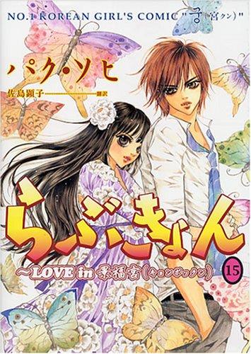 らぶきょん~LOVE in 景福宮 (15) (ウンポコ・コミックス)の詳細を見る