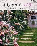 はじめてのバラ―居心地のいい庭づくり (Musashi Mook) 画像