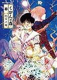 くおんの森(4) (RYU COMICS)