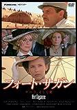 フォート・サガン -サハラ、そして愛-《IVC 25th ベストバリューコレクション》 [DVD]