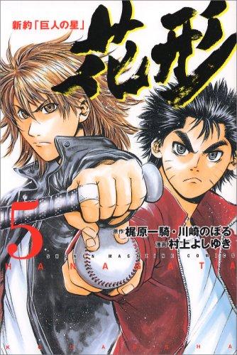 新約「巨人の星」花形(5) (講談社コミックス)