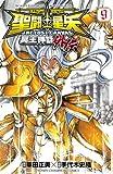 聖闘士星矢 THE LOST CANVAS 冥王神話外伝 9 (少年チャンピオン・コミックス)