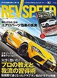 REV SPEED - レブスピード - 2019年 10月号  【特別付録DVD】