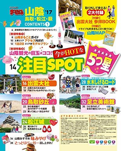 まっぷる 山陰 鳥取・松江・萩 '17 (まっぷるマガジン)