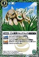 バトルスピリッツ 乙の跳獣ドロップロップ/バトスピダッシュデッキ 神速封印/シングルカード BS-SD35-003