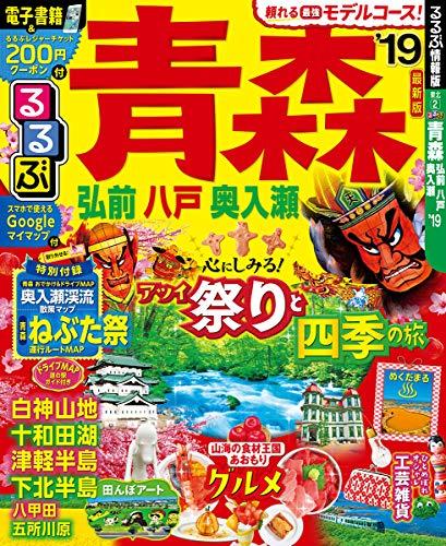 るるぶ青森 弘前 八戸 奥入瀬'19 (るるぶ情報版 東北 2)