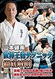 山本健策 世界王者テクニック徹底解明[DVD]