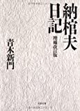 cover of 納棺夫日記 (文春文庫)