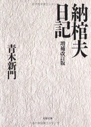 納棺夫日記  / 青木 新門