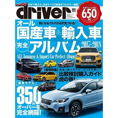 オール国産車&輸入車完全アルバム2017~2018 2017年 07 月号 [雑誌]: ドライバー 増刊