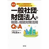 新版/寄付による資産移転で大切な財産を生かす 一般社団・財団法人の税務と相続対策活用 Q&A