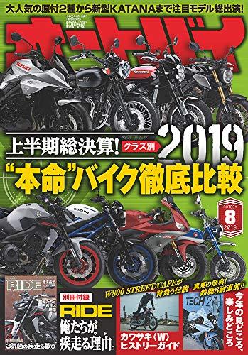 オートバイ 2019年8月号 [雑誌]