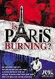 パリは燃えているか[DVD]