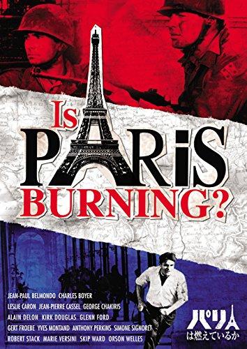 [画像:パリは燃えているか [DVD]]