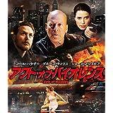 アクト・オブ・バイオレンス ブルーレイ&DVDセット(2枚組)