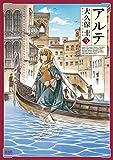 アルテ 5 (ゼノンコミックス)