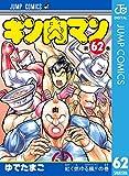 キン肉マン 62 (ジャンプコミックスDIGITAL)
