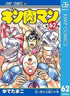 [ゆでたまご] キン肉マン 第01-62巻