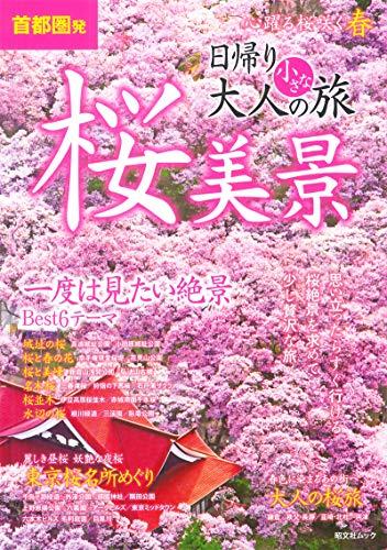 首都圏発 日帰り 大人の小さな旅 桜美景