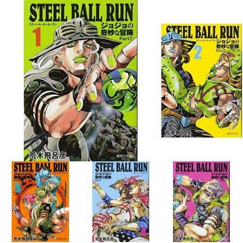 [画像:STEEL BALL RUN [文庫版] コミック 全16巻セット]